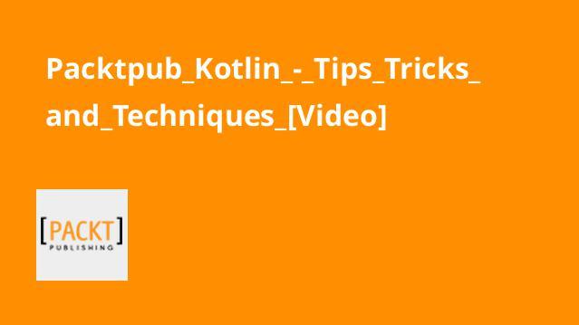 آموزش کامل تکنیک ها، نکات و ترفندهایKotlin
